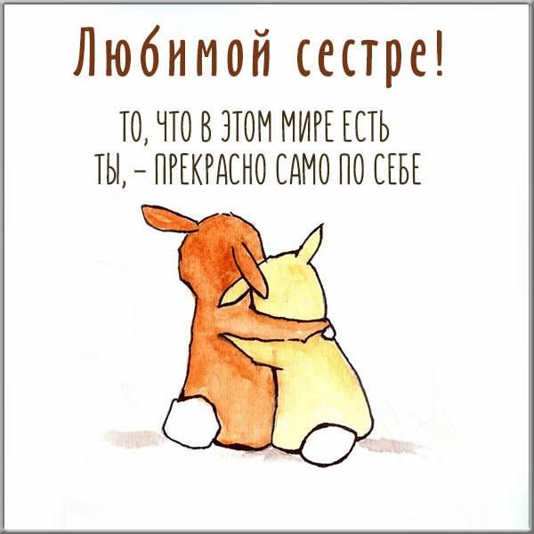 Бесплатная открытка для любимой сестренки - скачать бесплатно на otkrytkivsem.ru
