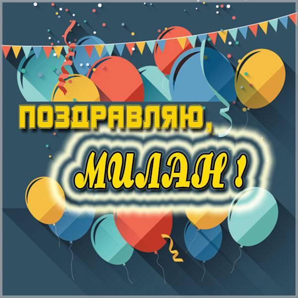 Бесплатная открытка для Милана - скачать бесплатно на otkrytkivsem.ru