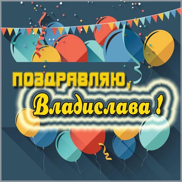 Бесплатная открытка для Владиславы - скачать бесплатно на otkrytkivsem.ru