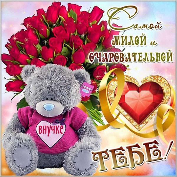 Бесплатная открытка для внучки просто так - скачать бесплатно на otkrytkivsem.ru