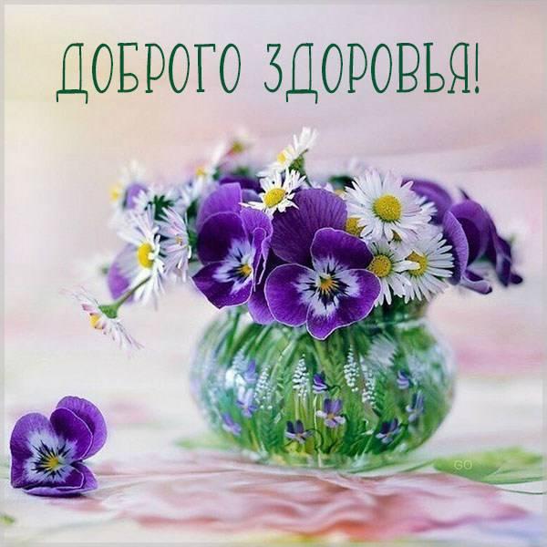 Бесплатная открытка доброго здоровья - скачать бесплатно на otkrytkivsem.ru