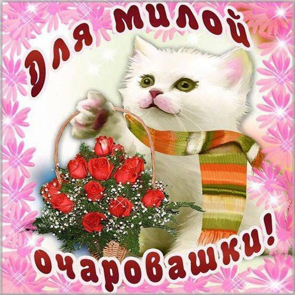 Бесплатная открытка доченьке - скачать бесплатно на otkrytkivsem.ru