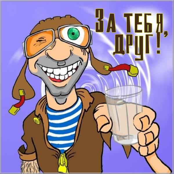 Бесплатная открытка другу мужчине - скачать бесплатно на otkrytkivsem.ru