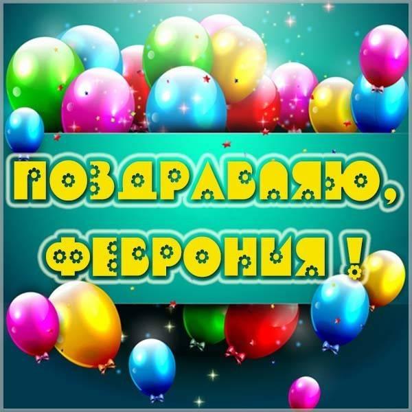 Бесплатная открытка Февронии - скачать бесплатно на otkrytkivsem.ru