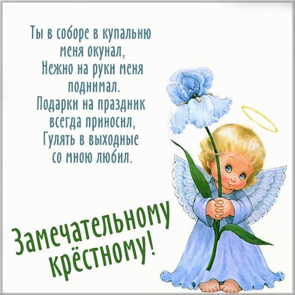 Бесплатная открытка крестному - скачать бесплатно на otkrytkivsem.ru