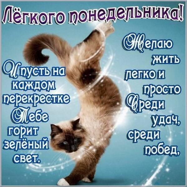 Бесплатная открытка легкого понедельника - скачать бесплатно на otkrytkivsem.ru