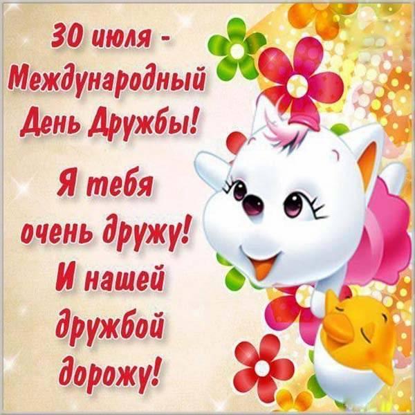 Бесплатная открытка на день дружбы - скачать бесплатно на otkrytkivsem.ru