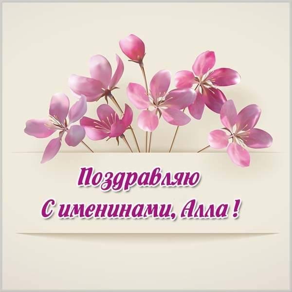 Бесплатная открытка на день имени Алла - скачать бесплатно на otkrytkivsem.ru