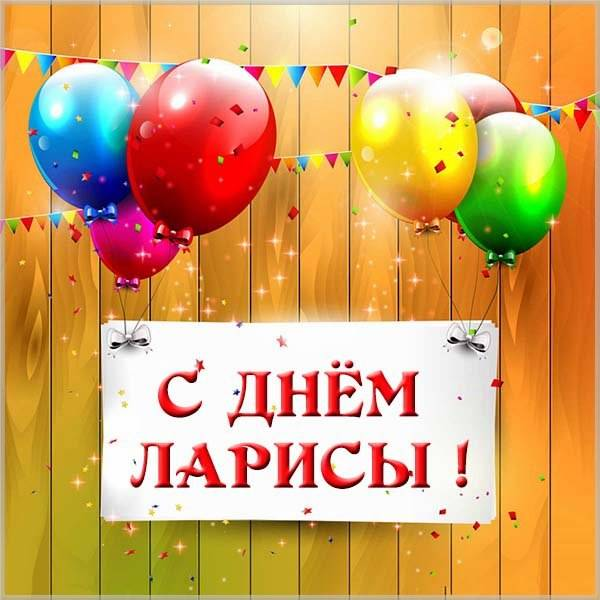 Бесплатная открытка на день имени Лариса - скачать бесплатно на otkrytkivsem.ru