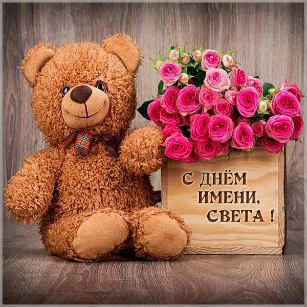 Бесплатная открытка на день имени Светлана - скачать бесплатно на otkrytkivsem.ru