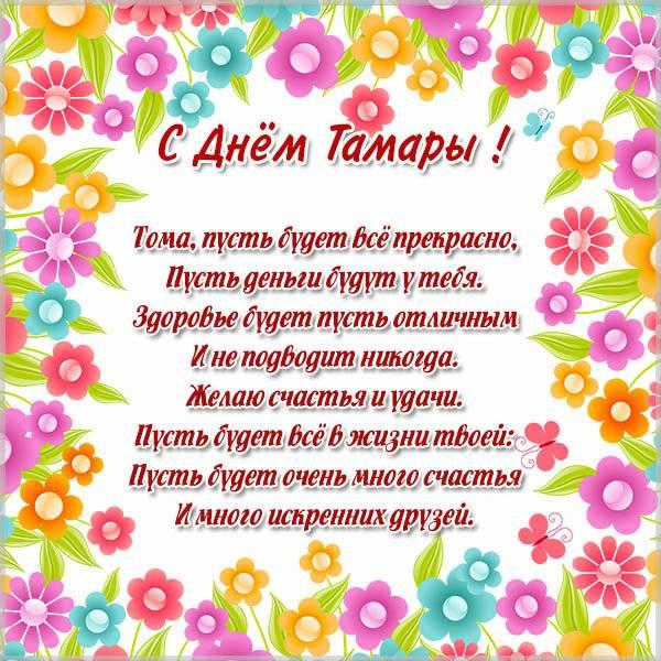 Бесплатная открытка на день имени Тамара - скачать бесплатно на otkrytkivsem.ru