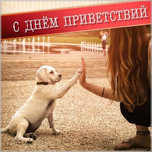 Бесплатная открытка на день приветствий - скачать бесплатно на otkrytkivsem.ru