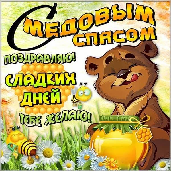 Бесплатная открытка на Медовый Спас - скачать бесплатно на otkrytkivsem.ru