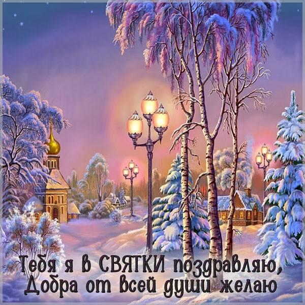 Бесплатная открытка на Святки - скачать бесплатно на otkrytkivsem.ru