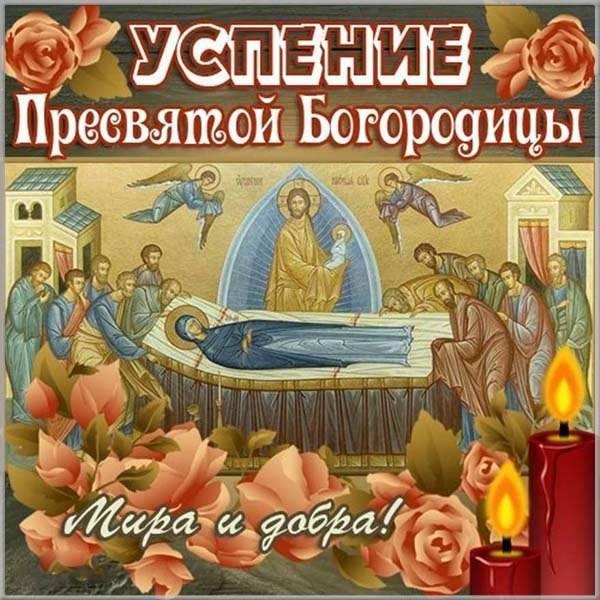 Бесплатная открытка на Успение Пресвятой Богородицы - скачать бесплатно на otkrytkivsem.ru