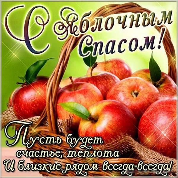 Бесплатная открытка на яблочный спас - скачать бесплатно на otkrytkivsem.ru