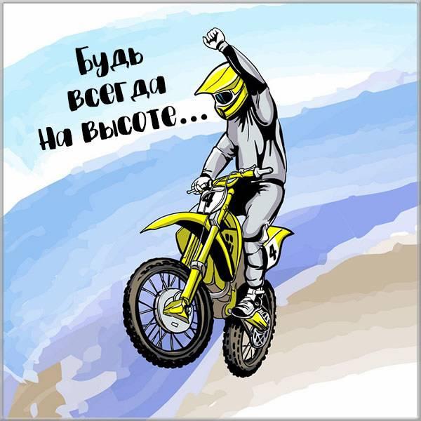 Бесплатная открытка парню просто так - скачать бесплатно на otkrytkivsem.ru