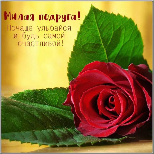 Бесплатная открытка подруге - скачать бесплатно на otkrytkivsem.ru