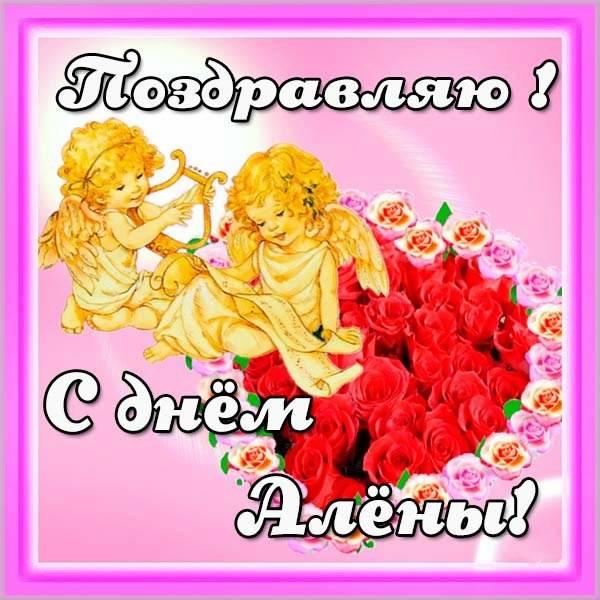 Бесплатная открытка с днем Алены - скачать бесплатно на otkrytkivsem.ru