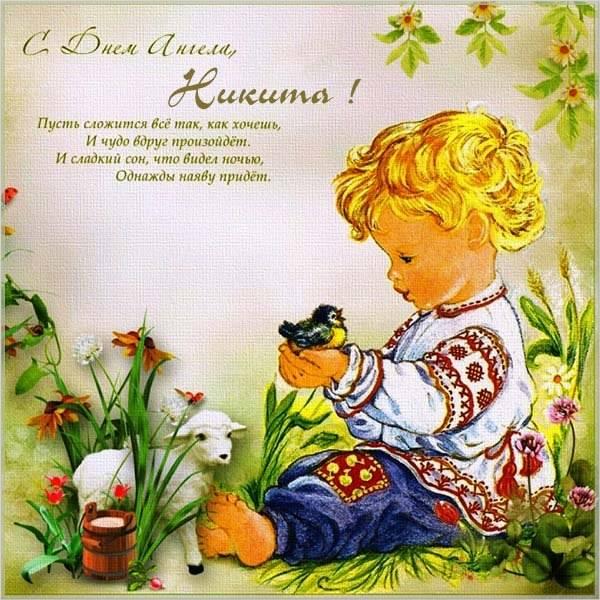 Бесплатная открытка с днем ангела Никиты - скачать бесплатно на otkrytkivsem.ru