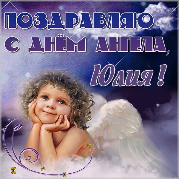 Бесплатная открытка с днем ангела Юлия - скачать бесплатно на otkrytkivsem.ru