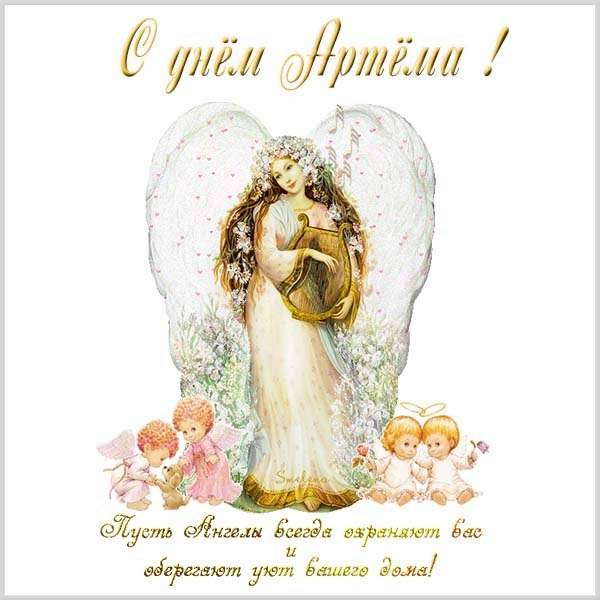 Бесплатная открытка с днем Артема - скачать бесплатно на otkrytkivsem.ru