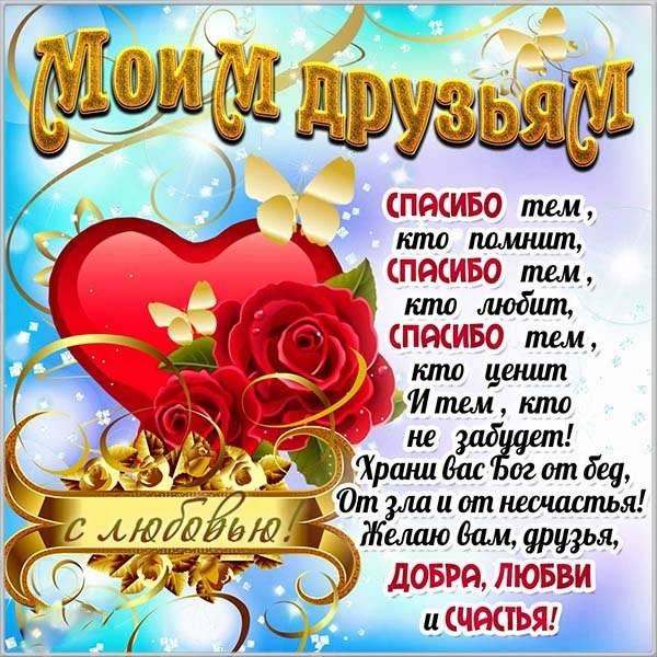 Бесплатная открытка с днем друзей - скачать бесплатно на otkrytkivsem.ru