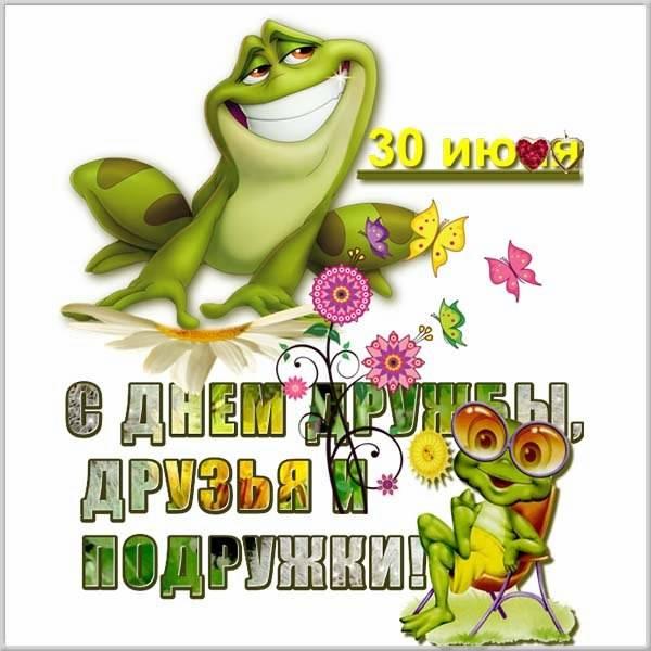 Бесплатная открытка с днем дружбы - скачать бесплатно на otkrytkivsem.ru