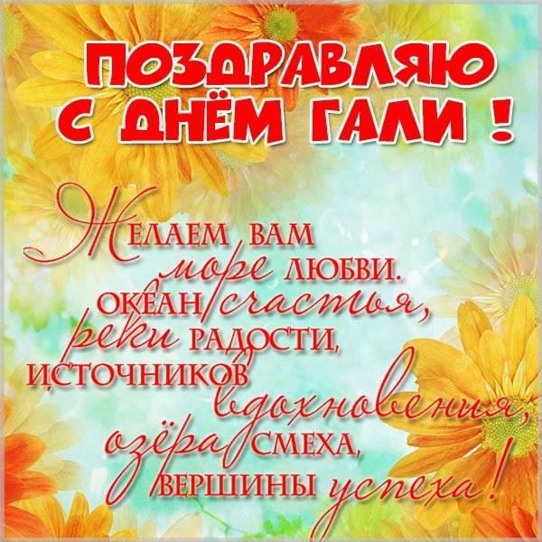 Бесплатная открытка с днем Гали - скачать бесплатно на otkrytkivsem.ru