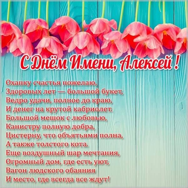 Бесплатная открытка с днем имени Алексей - скачать бесплатно на otkrytkivsem.ru