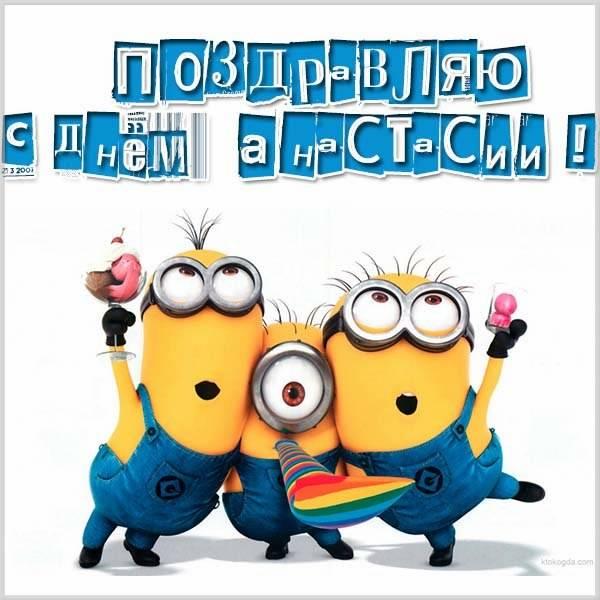 Бесплатная открытка с днем имени Анастасия - скачать бесплатно на otkrytkivsem.ru