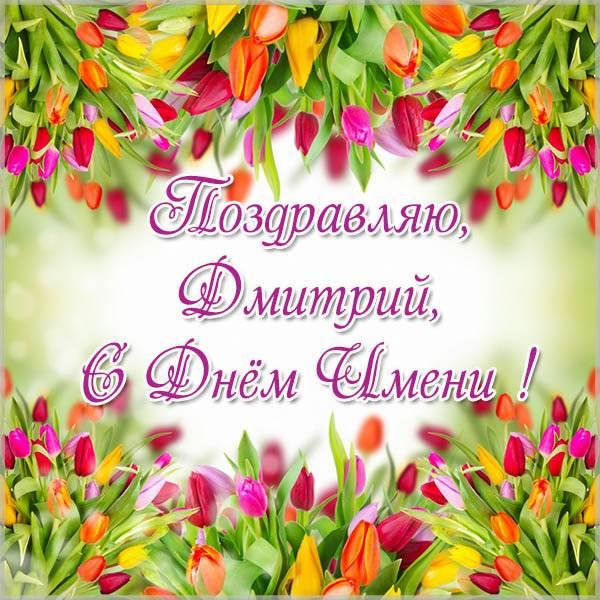 Бесплатная открытка с днем имени Дмитрий - скачать бесплатно на otkrytkivsem.ru