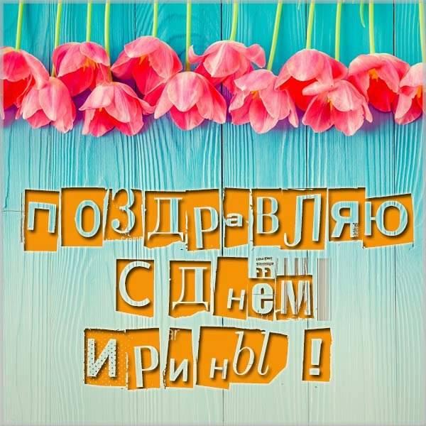 Бесплатная открытка с днем имени Ирина - скачать бесплатно на otkrytkivsem.ru