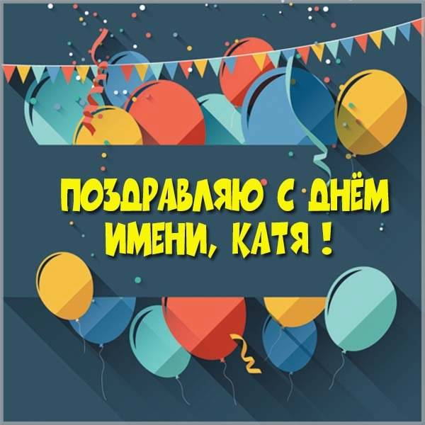 Бесплатная открытка с днем имени Катя - скачать бесплатно на otkrytkivsem.ru