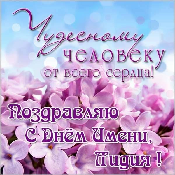 Бесплатная открытка с днем имени Лидия - скачать бесплатно на otkrytkivsem.ru