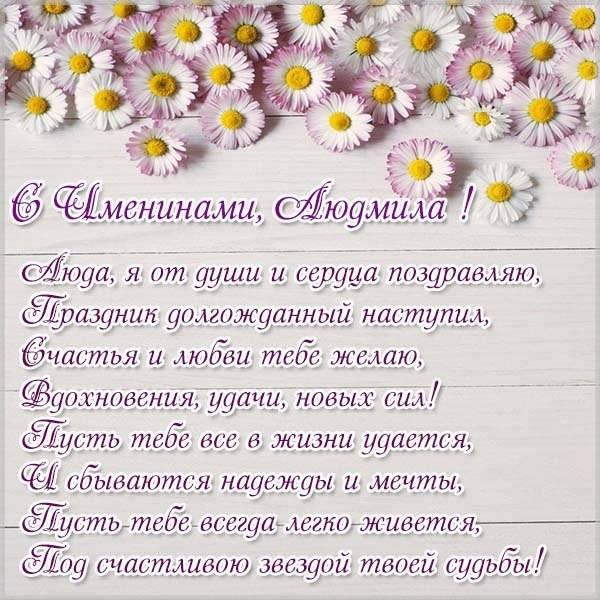 Бесплатная открытка с днем имени Людмила - скачать бесплатно на otkrytkivsem.ru