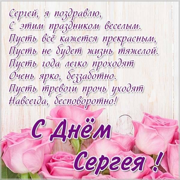 Бесплатная открытка с днем имени Сергей - скачать бесплатно на otkrytkivsem.ru