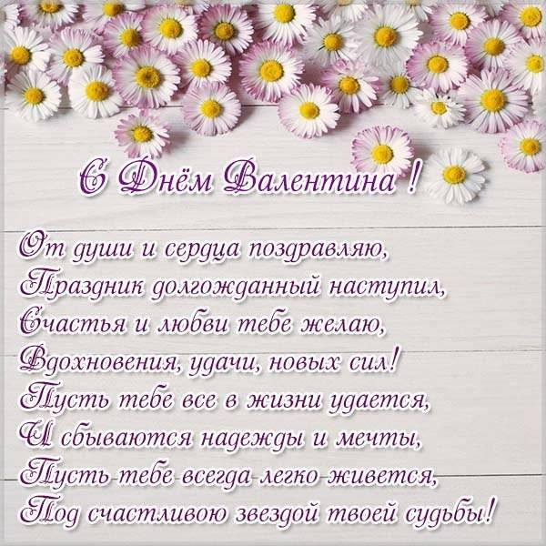 Бесплатная открытка с днем имени Валентин - скачать бесплатно на otkrytkivsem.ru