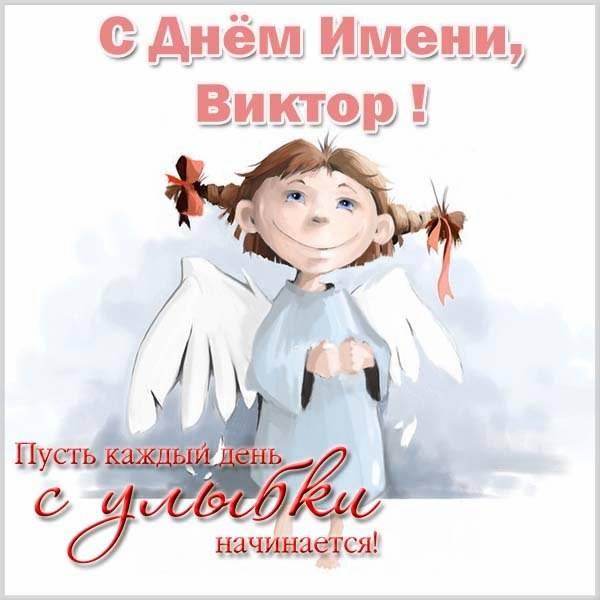 Бесплатная открытка с днем имени Виктор - скачать бесплатно на otkrytkivsem.ru