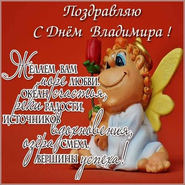 Бесплатная открытка с днем имени Владимир - скачать бесплатно на otkrytkivsem.ru