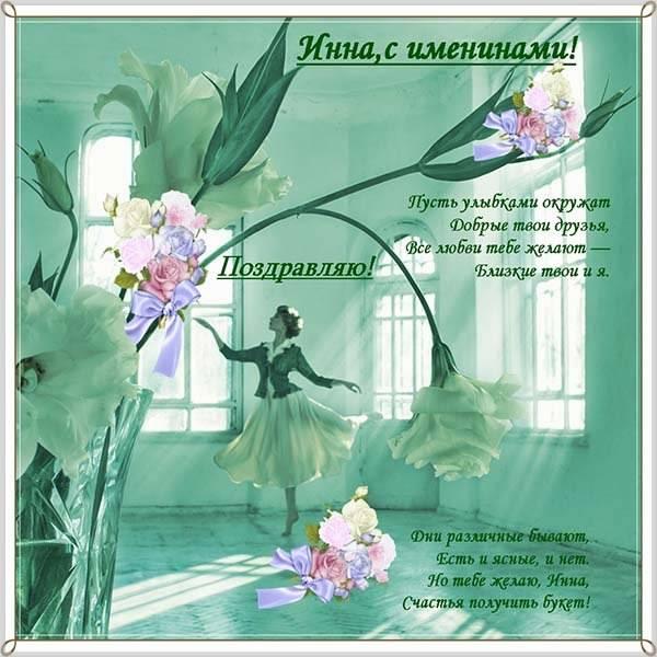 Бесплатная открытка с днем Инны - скачать бесплатно на otkrytkivsem.ru