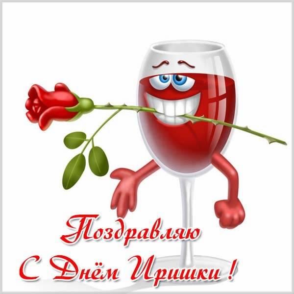 Бесплатная открытка с днем Иришки - скачать бесплатно на otkrytkivsem.ru