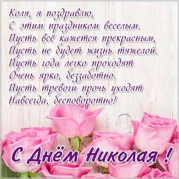 Бесплатная открытка с днем Коли - скачать бесплатно на otkrytkivsem.ru