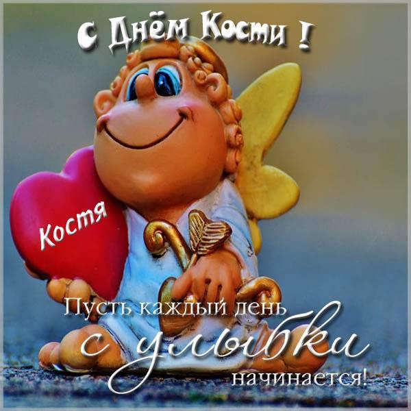 Бесплатная открытка с днем Кости - скачать бесплатно на otkrytkivsem.ru