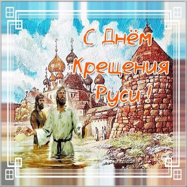 Бесплатная открытка с днем Крещения Руси - скачать бесплатно на otkrytkivsem.ru