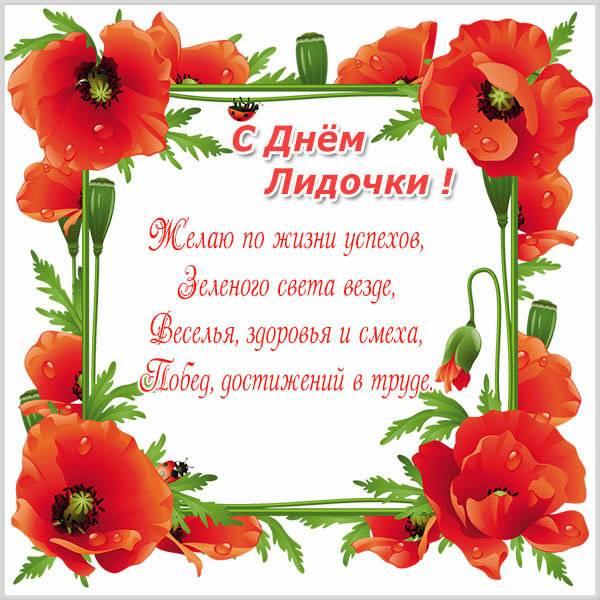 Бесплатная открытка с днем Лидочки - скачать бесплатно на otkrytkivsem.ru