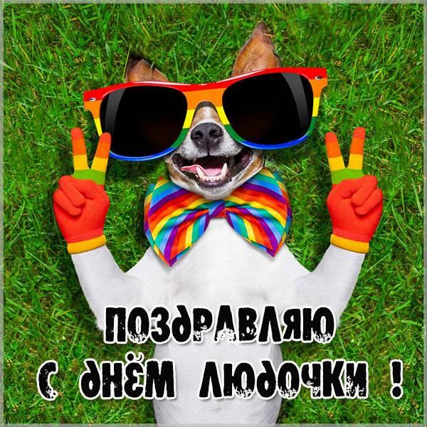 Бесплатная открытка с днем Людочки - скачать бесплатно на otkrytkivsem.ru