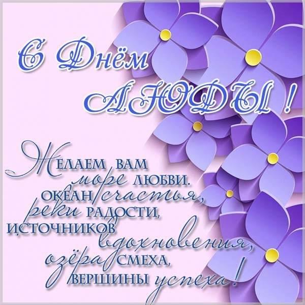 Бесплатная открытка с днем Люды - скачать бесплатно на otkrytkivsem.ru