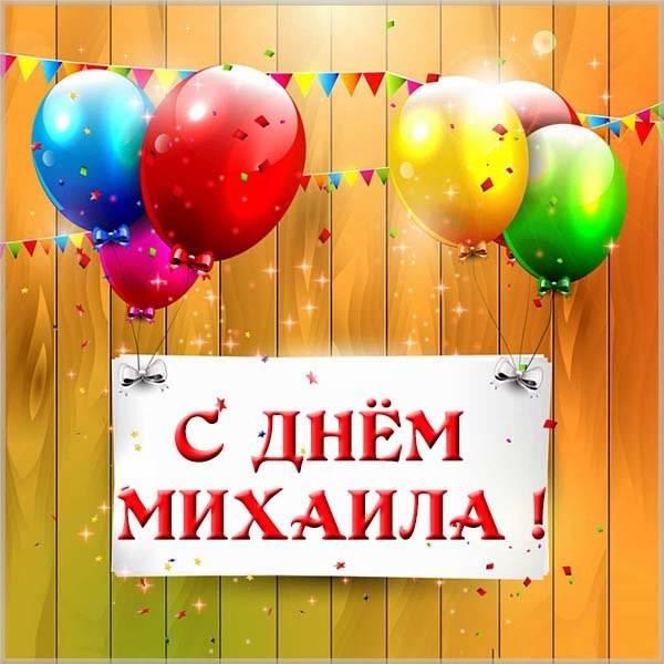 Бесплатная открытка с днем Михаила - скачать бесплатно на otkrytkivsem.ru