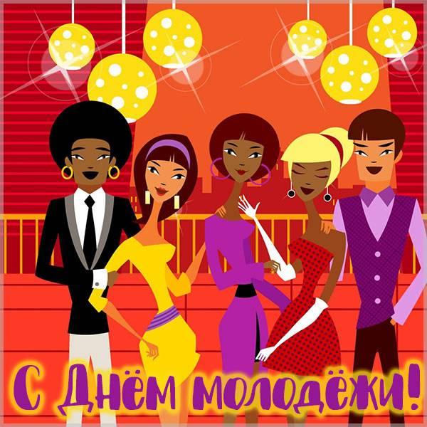 Бесплатная открытка с днем молодежи - скачать бесплатно на otkrytkivsem.ru